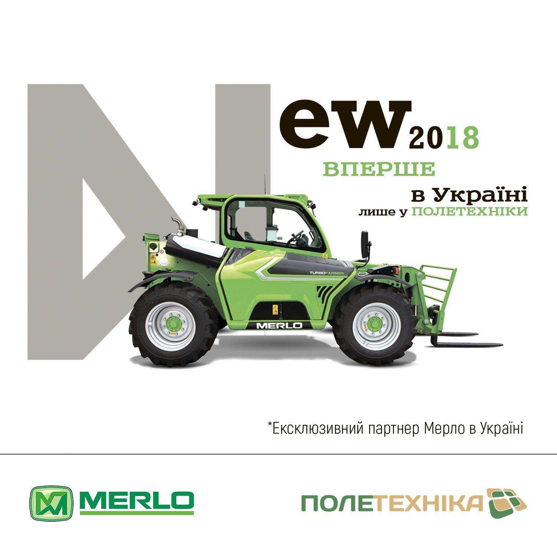 ПОЛЕТЕХНИКА – эксклюзивный партнер Merlo в Украине