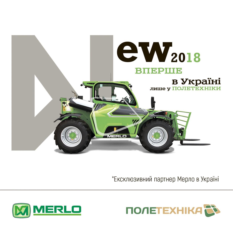 ПОЛЕТЕХНІКА – ексклюзивний партнер Merlo в Україні