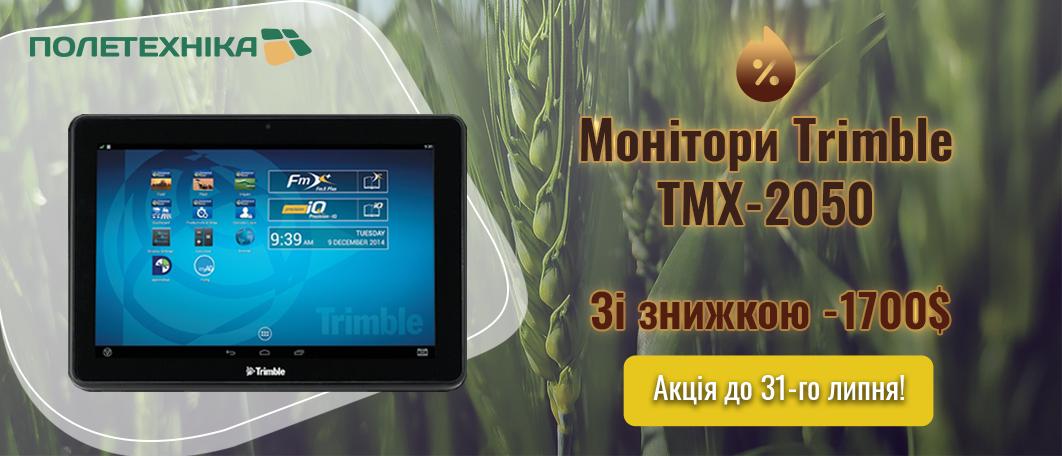 Дисплей Trimble ТMX-2050 до 31-го липня на 1700 $ дешевший! Замовляй не зволікай!