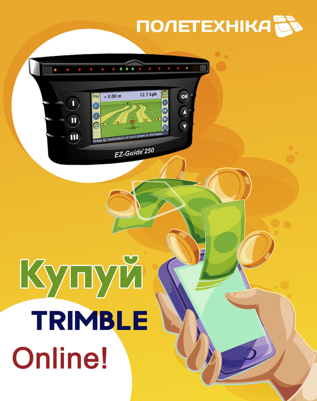 Нові привабливі ціни на курсовказівники Trimble