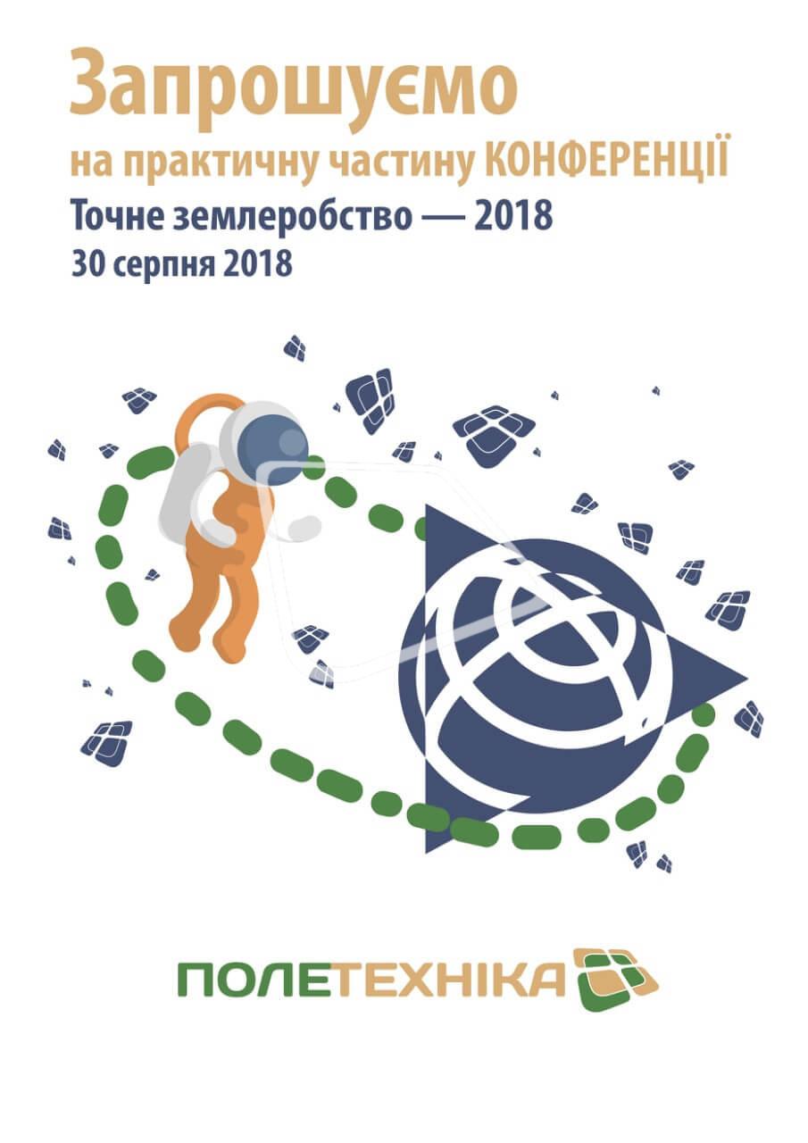 30 серпня - Київ, Конференція з Trimble