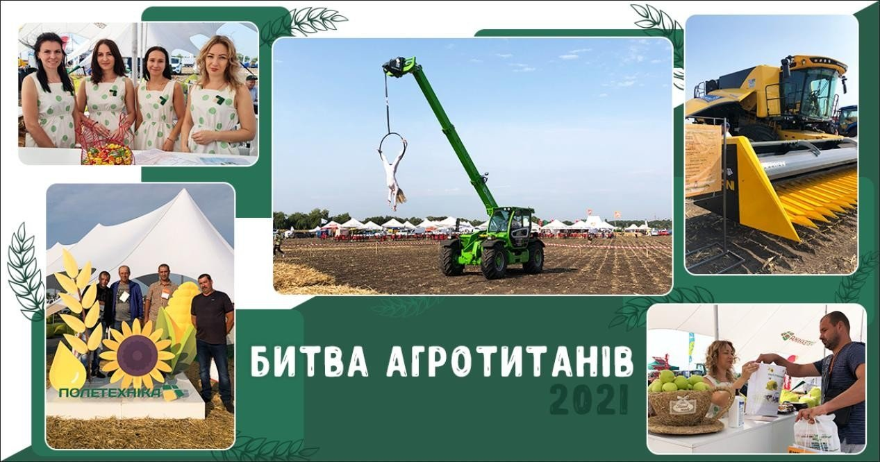 """Полетехніка та """"Битва Агротитанів под Полтавою"""""""