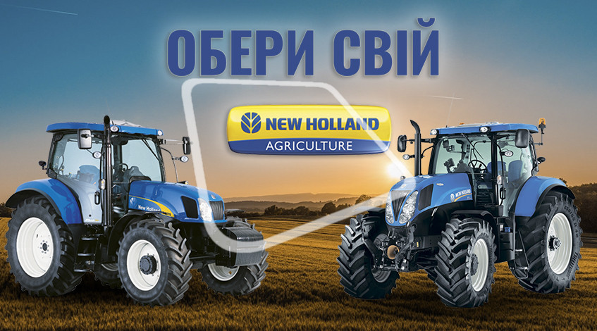 Трактори New Holland - досяжний ідеал аграрія завдяки компанії ПОЛЕТЕХНІКА
