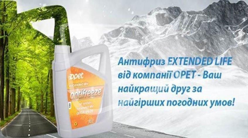 Extended Life Antifreeze - характеристики огляд ціни