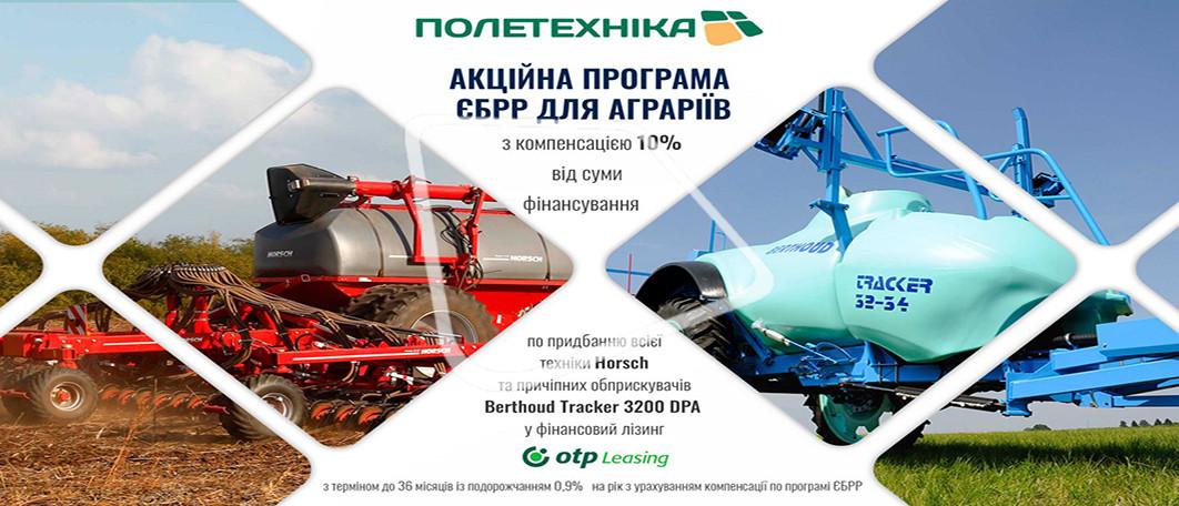 Акція від ПОЛЕТЕХНІКА і OTP Leasing на Merlo і Berthoud Tracker