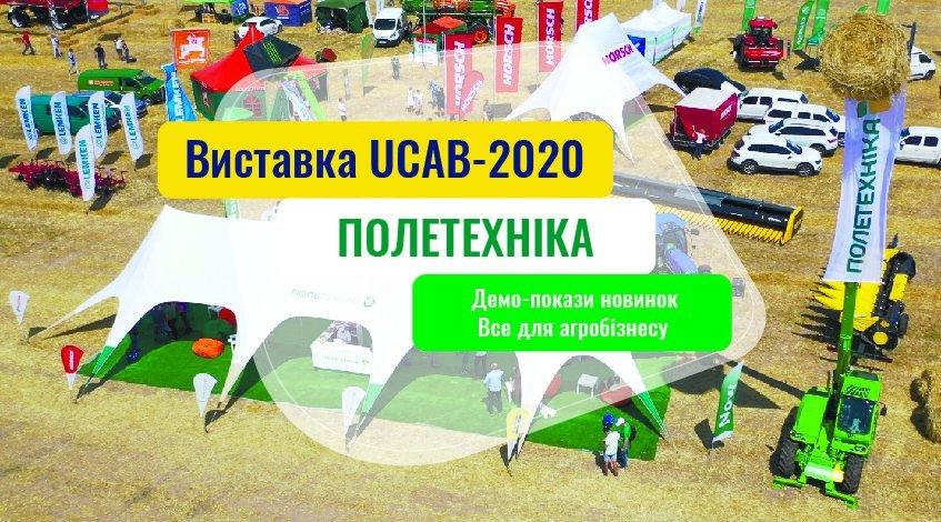 Наші перші враження від Укаб 2020