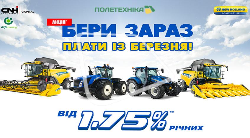 OTP Leasing ПОЛЕТЕХНІКА New Holland акція