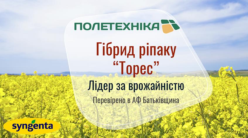 Агрощоденник АФ «Батьківщина» ч.2