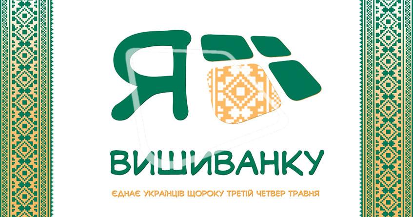 Дорога Україно! Дорогі Українці! ПОЛЕТЕХНІКА вітає вас з Днем Вишиванки
