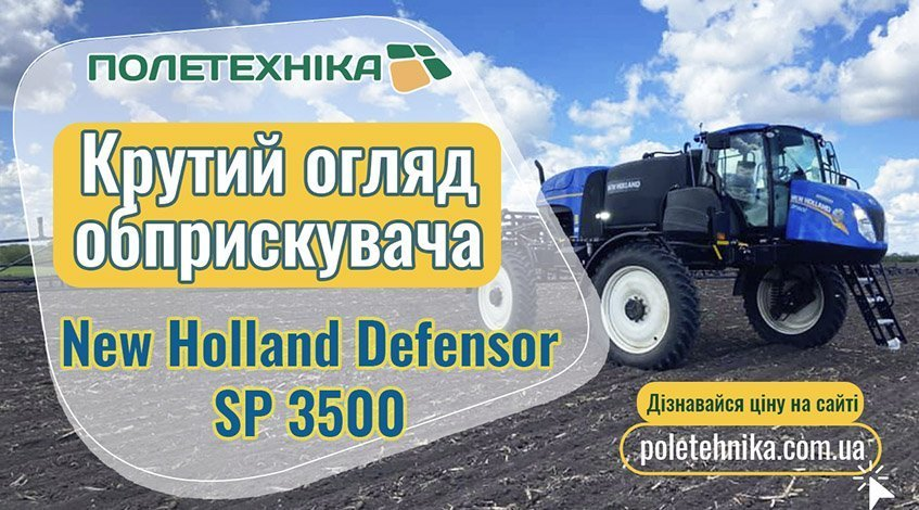 Демо-тур New Holland Defensor 3500