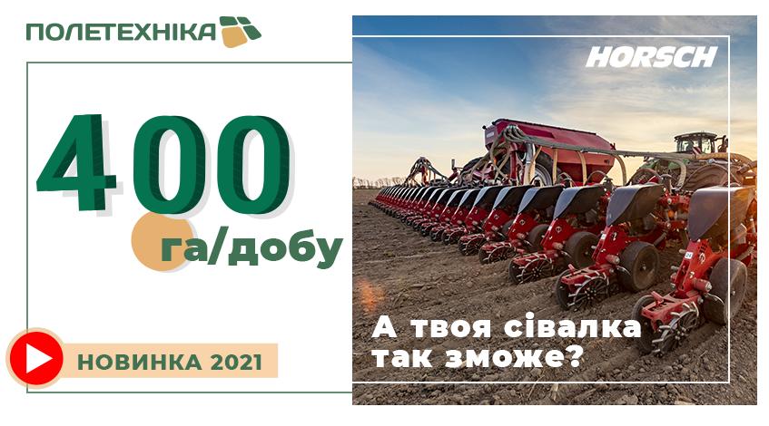 Огляд найпродуктивніших зернових сівалок на ринку України