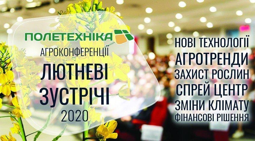 """""""Лютневі зустрічі 2020"""" містами України"""
