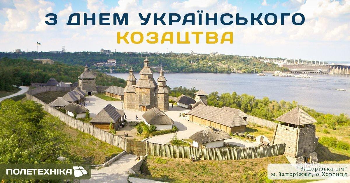 З Днем захисника України!