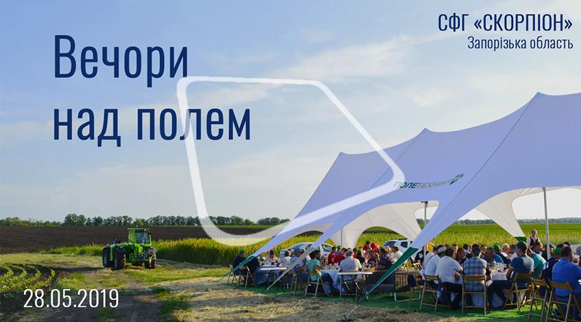 Агрофорум від ПОЛЕТЕХНІКА. Представлені агроновинки 2019