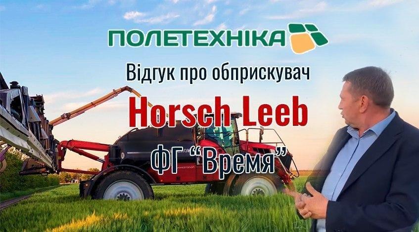 Чому самохідний обприскувач Horsch Leeb коштує майже 500 000 Євро?
