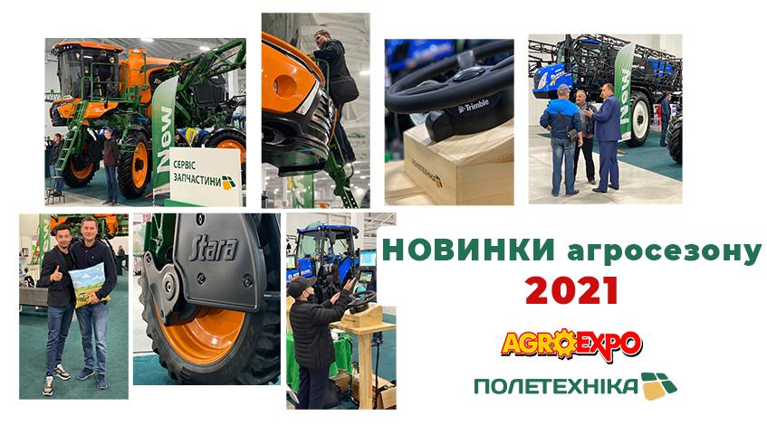 На виставці АгроЕкспо 2020 компанія ПОЛЕТЕХНІКА мала один з найбільших стендів