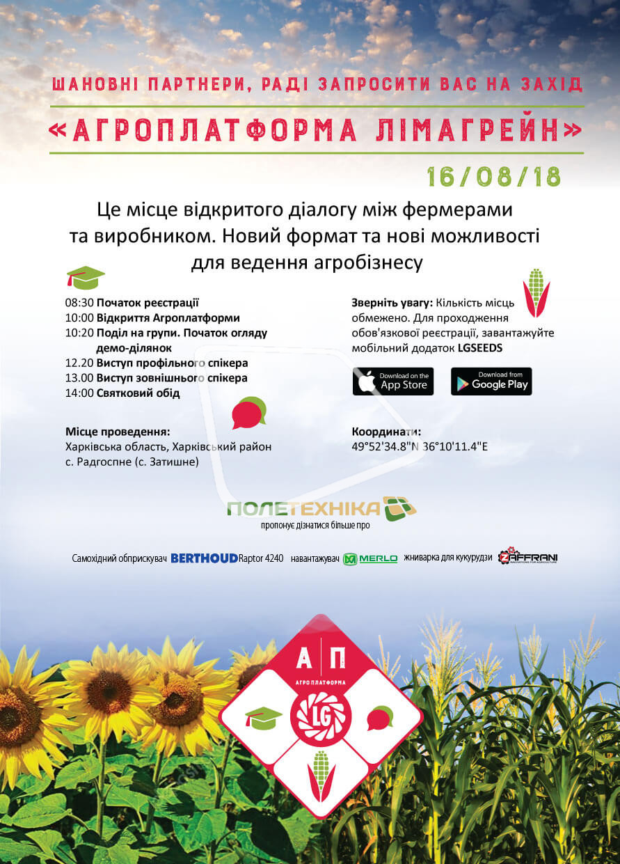 "16 серпня - Харьков,""АгроПлатформа Лимагрейн"""